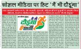 best CBSE education in Rajasthan Media Coverage
